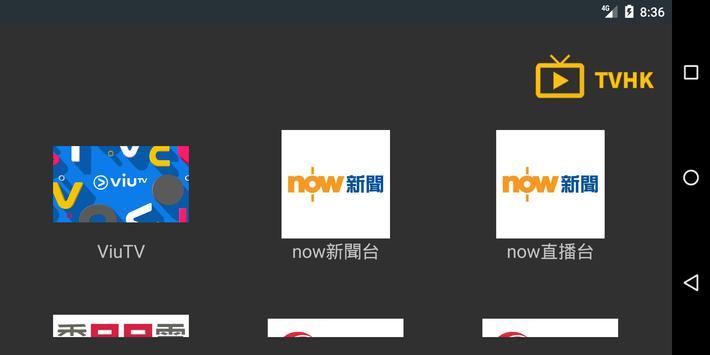 香港好電視 TVHK screenshot 1