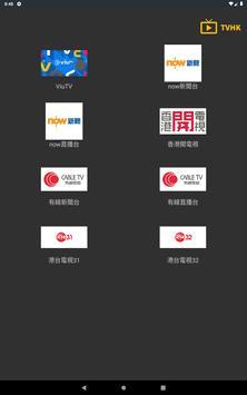 香港好電視 TVHK screenshot 2