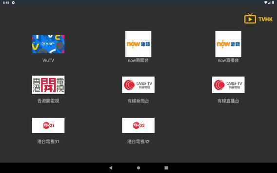 香港好電視 TVHK screenshot 3