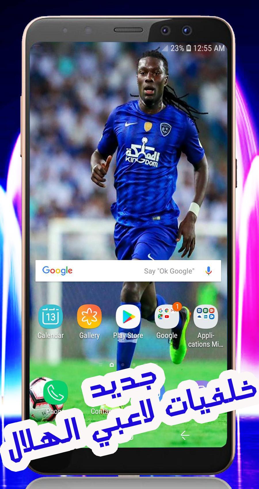 حصريا خلفيات لاعبي الهلال السعودي For Android Apk Download