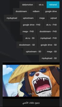 Anime4up تصوير الشاشة 2