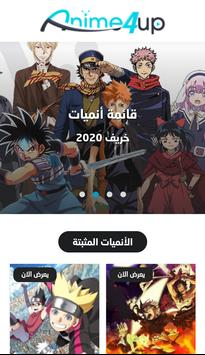 Anime4up تصوير الشاشة 3