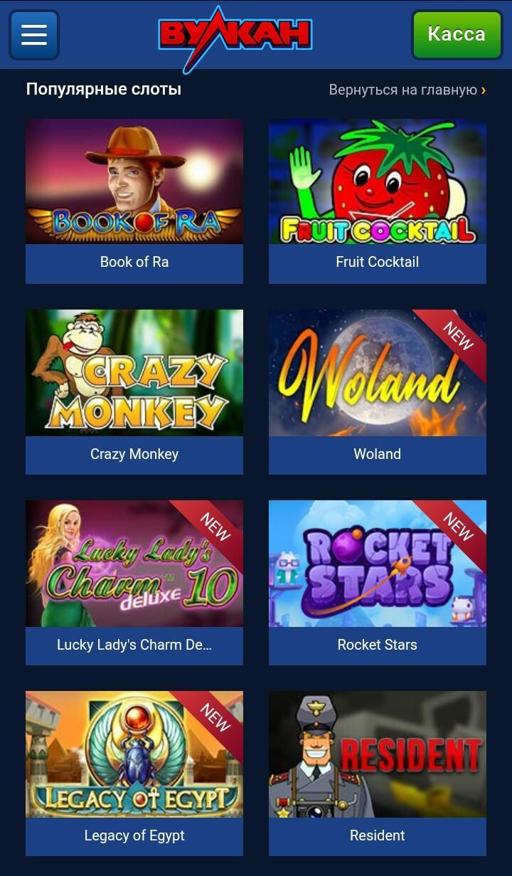 Игровые автоматы вулкан 1 чат рулетка омегле онлайн