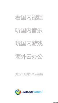 UNBLOCKYOUKU - 幫助海外華人解鎖IP地域限制 海報