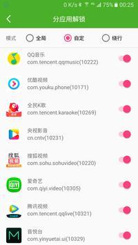 UNBLOCKYOUKU - 幫助海外華人解鎖IP地域限制 截圖 1
