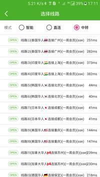 UNBLOCKYOUKU - 幫助海外華人解鎖IP地域限制 截圖 2