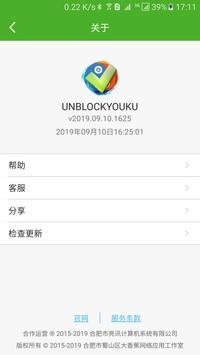 UNBLOCKYOUKU - 幫助海外華人解鎖IP地域限制 截圖 3