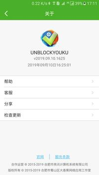 3 Schermata UNBLOCKYOUKU - Watch domestic video