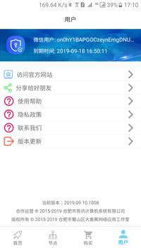 UNBLOCKCN screenshot 3