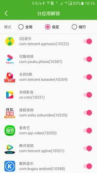 大香蕉解锁 screenshot 1