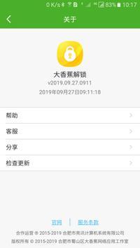 大香蕉解锁 скриншот 3