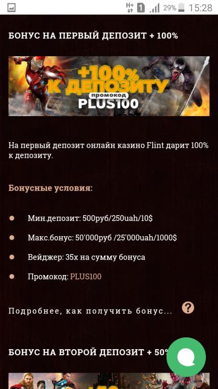 Промокоды для казино флинт играть казино онлайн бесплатно без регистрации на русском