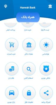 همراه بانک screenshot 1