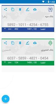 همراه بانک screenshot 2