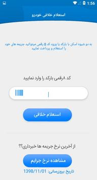 همراه بانک screenshot 7