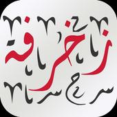 زخرفة النصوص العربية - المزخرف المحترف الجديد 2019 icon