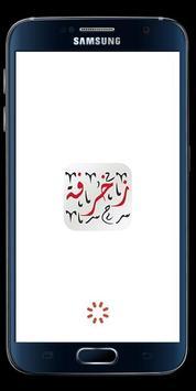 زخرفة النصوص العربية - المزخرف المحترف الجديد 2019 poster