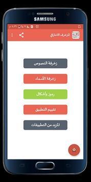 زخرفة النصوص العربية - المزخرف المحترف الجديد 2019 screenshot 1