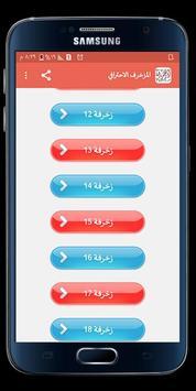 زخرفة النصوص العربية - المزخرف المحترف الجديد 2019 screenshot 2