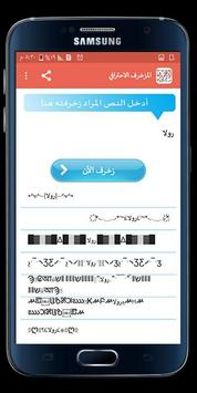زخرفة النصوص العربية - المزخرف المحترف الجديد 2019 screenshot 3