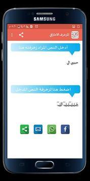 زخرفة النصوص العربية - المزخرف المحترف الجديد 2019 screenshot 4