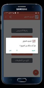زخرفة النصوص العربية - المزخرف المحترف الجديد 2019 screenshot 5