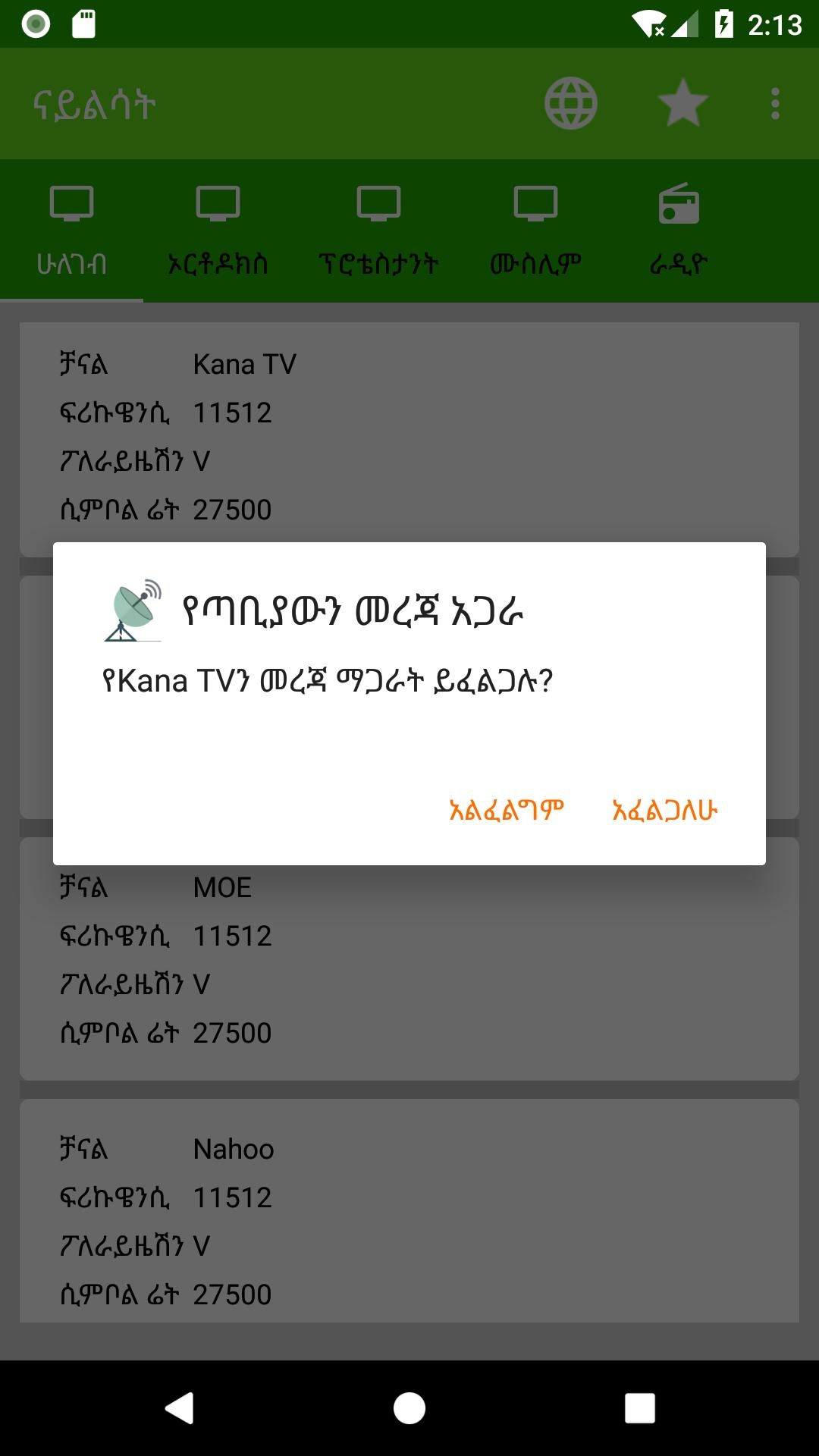 Nilesat for Android - APK Download