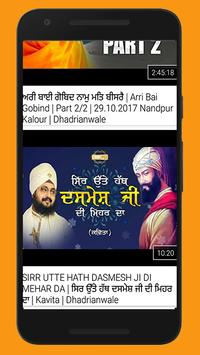 Dhadrianwale Kirtan (New Videos) screenshot 1