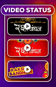 Rasksha Bandhan Video Maker With Music screenshot 4