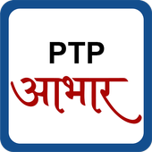 PTP Aabhar icon