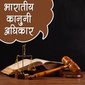 भारतीय कानूनी अधिकार icon