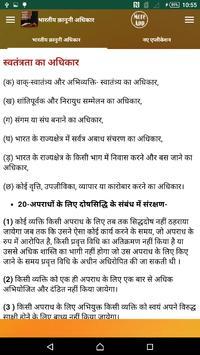 भारतीय कानूनी अधिकार screenshot 1