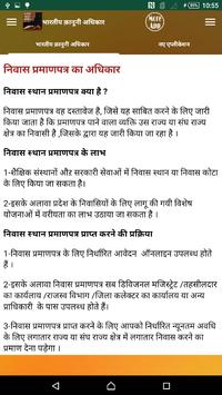 भारतीय कानूनी अधिकार screenshot 2