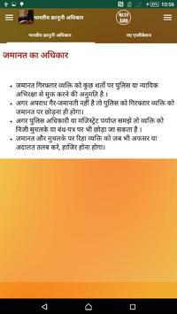 भारतीय कानूनी अधिकार screenshot 3