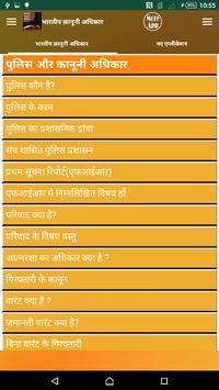भारतीय कानूनी अधिकार screenshot 4