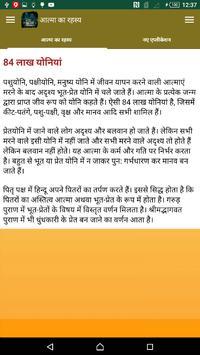 Soul Mystery आत्मा का रहस्य हिंदी में screenshot 3