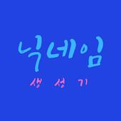 닉네임 생성기 icon