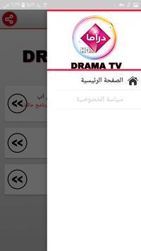 دراما | Drama TV screenshot 4