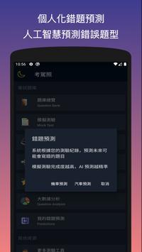 Taiwan Drivers License Test-2021 Exam & Questions screenshot 6