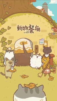 動物餐廳 - Animal Restaurant