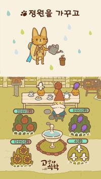고양이 식탁