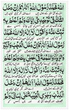 Dua Akasha + Urdu (Offline) screenshot 1