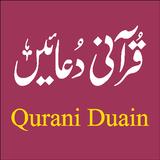 Qurani Duain قرآنی دعائیں