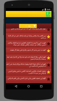 دعاء مستجاب لجلب الرزق screenshot 6