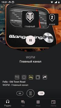 Poster ВТанке - Гильдия настоящих танкистов 12+