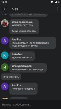 3 Schermata ВТанке - Гильдия настоящих танкистов 12+