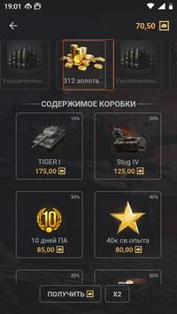 2 Schermata ВТанке - Гильдия настоящих танкистов 12+
