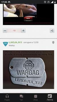 4 Schermata ВТанке - Гильдия настоящих танкистов 12+