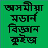 Assamese Modern Science GK( মডাৰ্ন  বিজ্ঞান  কুইজ) icon