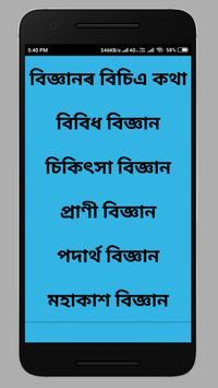 Assamese Modern Science GK( মডাৰ্ন  বিজ্ঞান  কুইজ) poster